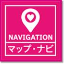 浜松マップナビ