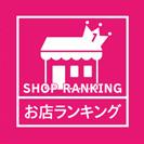 静岡県西部・人気のお店はここだ!・ショップランキング