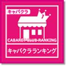 静岡県西部・人気のお店はここだ!・キャバクラランキング