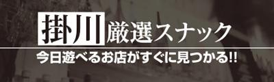 掛川厳選スナック