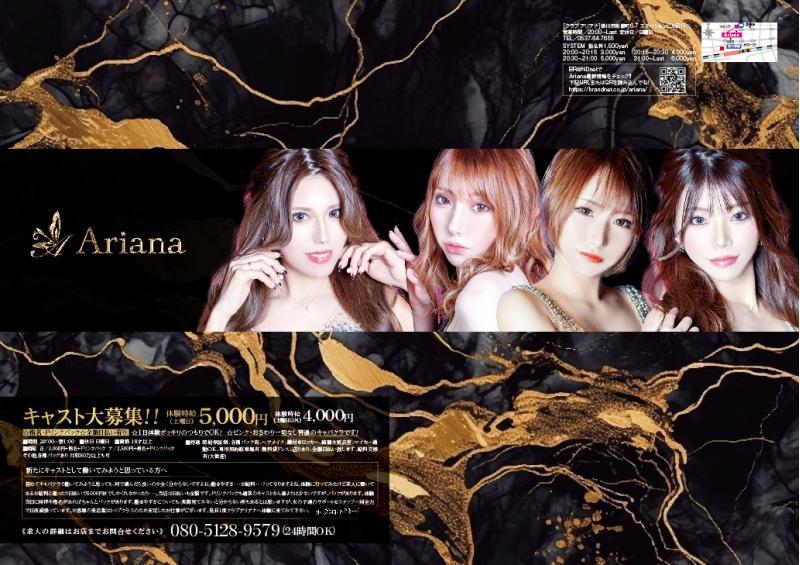 Club Ariana(アリアナ)・Reikaのページ
