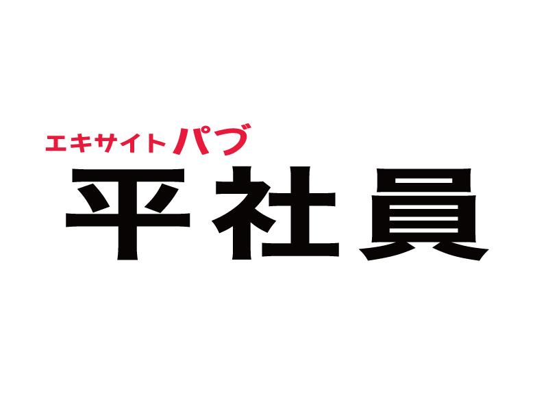 浜松市街中エキサイトパブ 平社員の求人情報