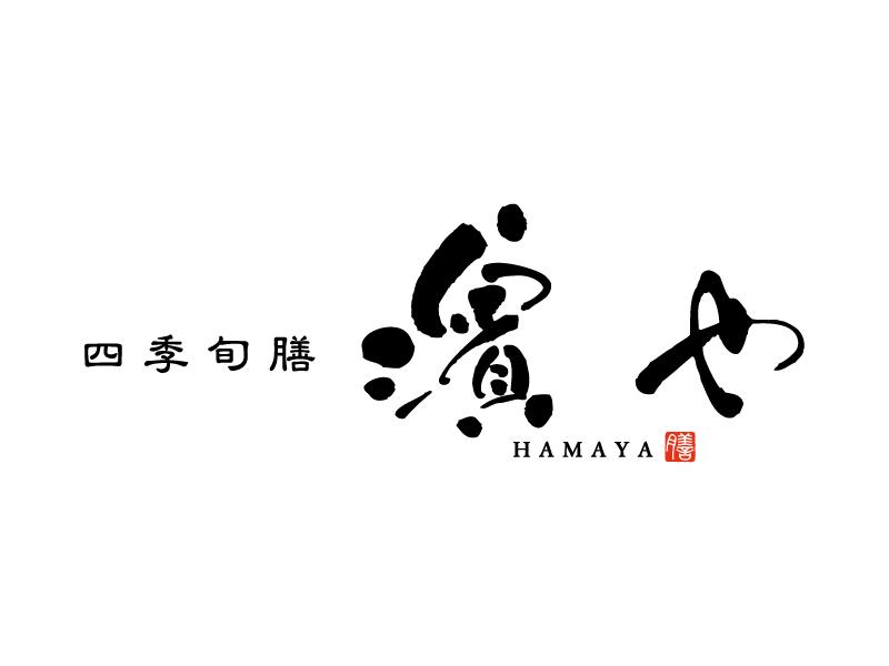 浜松市街中四季旬膳 濱や(はまや)のホームページ