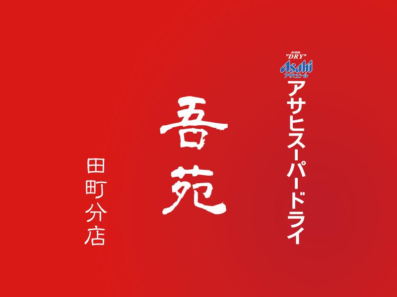 浜松市街中吾苑(ごえん)のホームページ