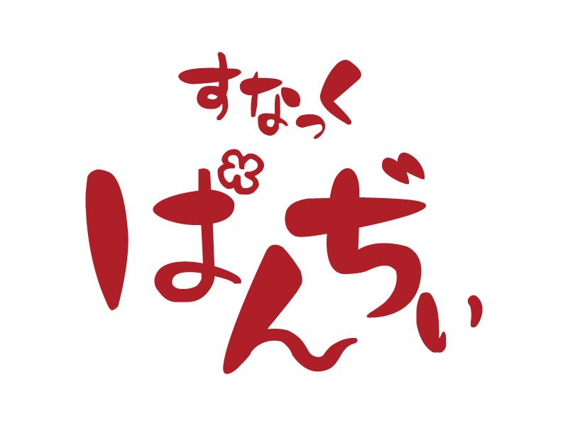 浜松市西ぱんぢぃーのホームページ