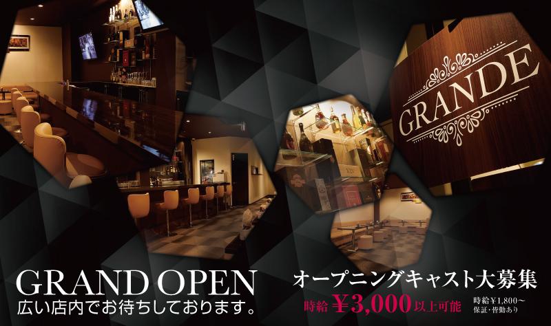 浜松市街中GRANDEのホームページ