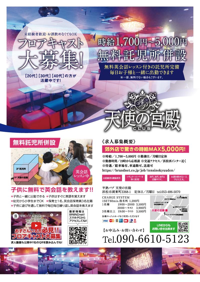 浜松市西半熟パブ 天使の宮殿(てんしのきゅうでん)のホームページ