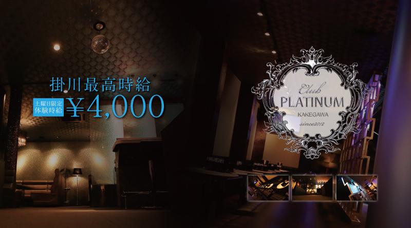 掛川市  その他Club PLATINUM(プラチナ)のホームページ
