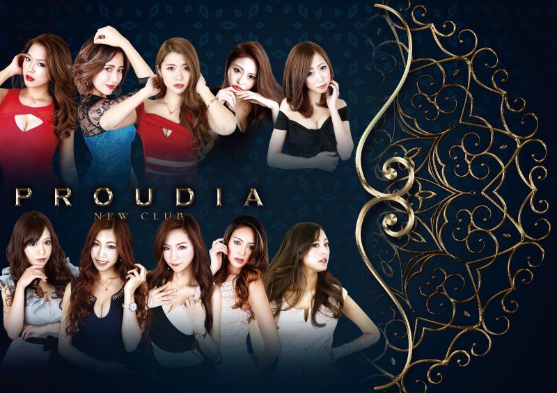 浜松市街中New club PROUDIA(プラウディア)のホームページ