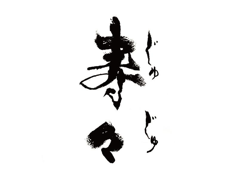 浜松市東・浜松市南寿々(じゅじゅ)のホームページ