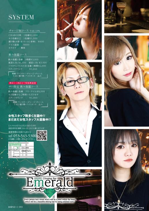 浜松市街中Emerald(エメラルド)のホームページ