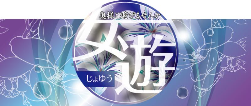 浜松その他女遊(じょゆう)の求人情報
