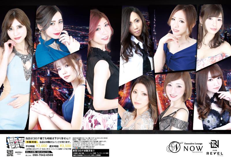 浜松市街中NOWのホームページ