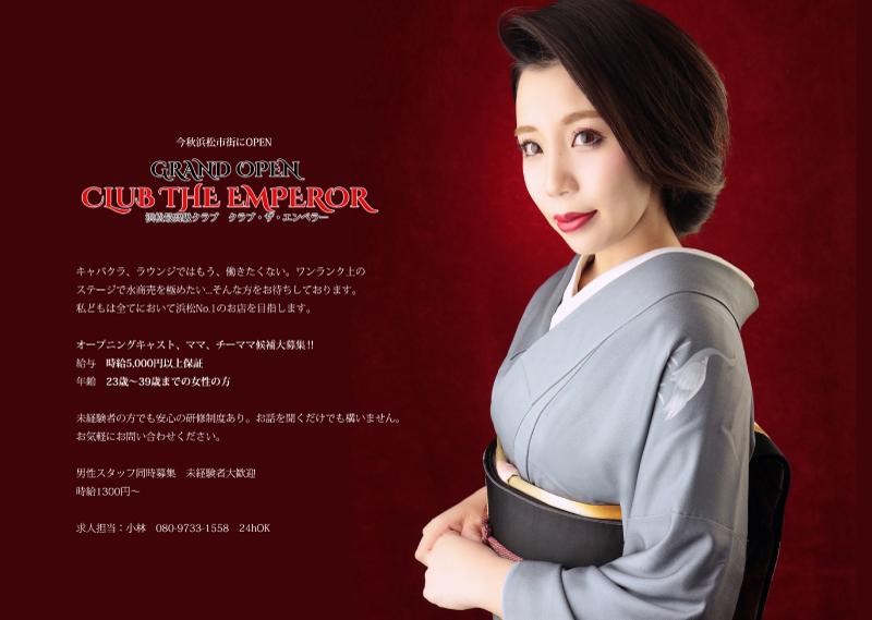 浜松市街中CLUB THE EMPEROR(エンペラー)のホームページ