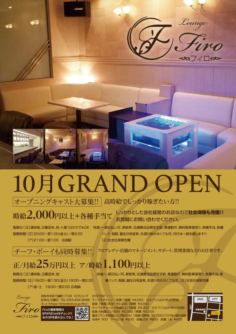 浜松市街中Lounge Firo(フィロ)の求人情報