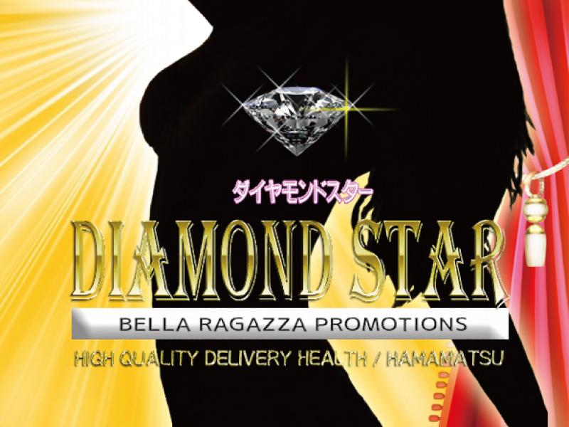 浜松中区ダイヤモンドスターの求人情報
