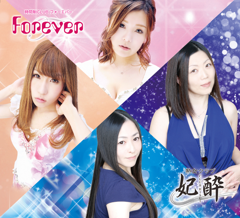 Forever(フォーエバー)・Tsugumiのページ