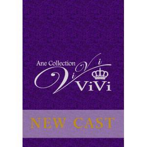 Ane Collection Vivi(ヴィヴィ)・かれん
