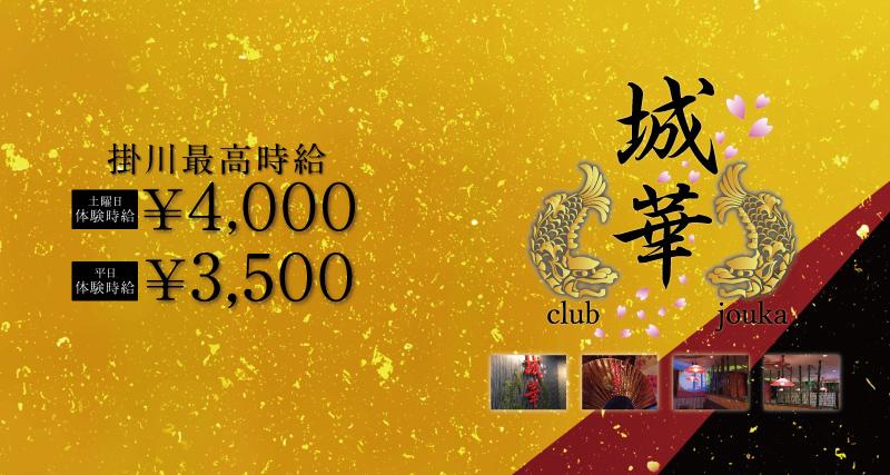 掛川市  その他club 城華(じょうか)のホームページ