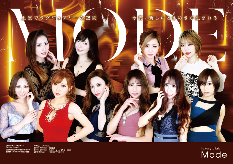 luxury club Mode(モード)・Seiraのページ