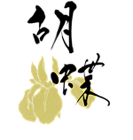 浜松市街中胡蝶の求人情報
