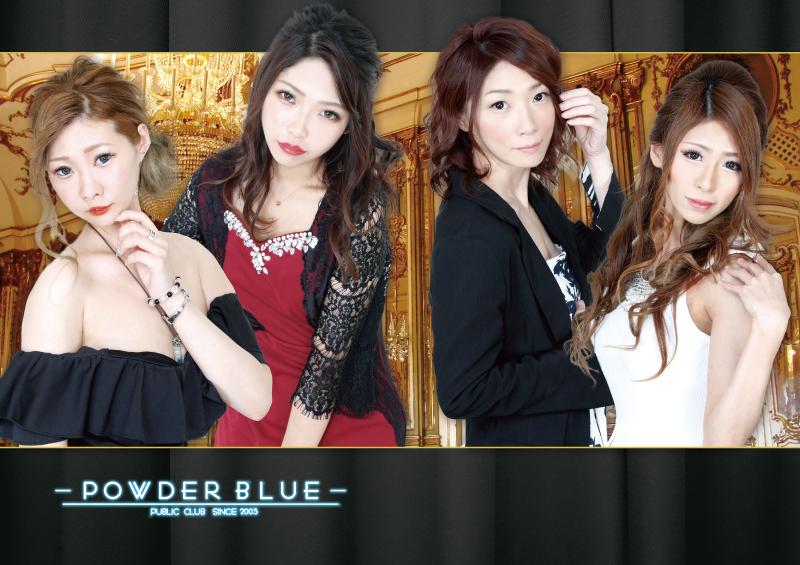 POWDER BLUE (パウダーブルー)・Asahiのページ