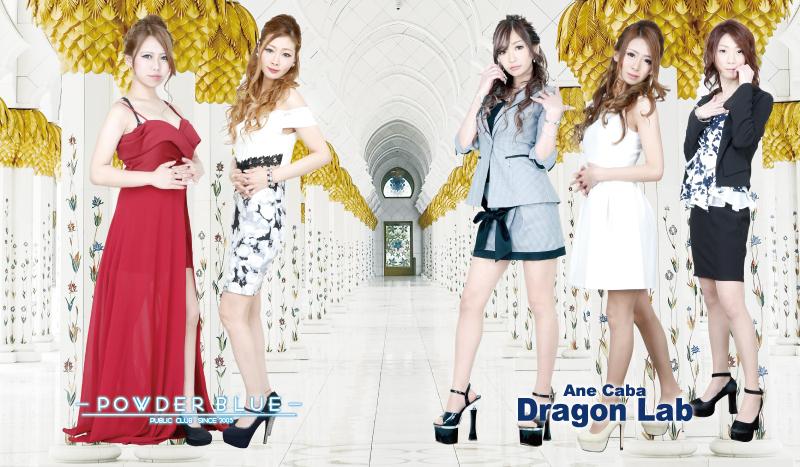浜松市北・浜北Ane Caba 『 Dragon Lab 』 〈姉キャバ ドラゴンラボ〉のホームページ