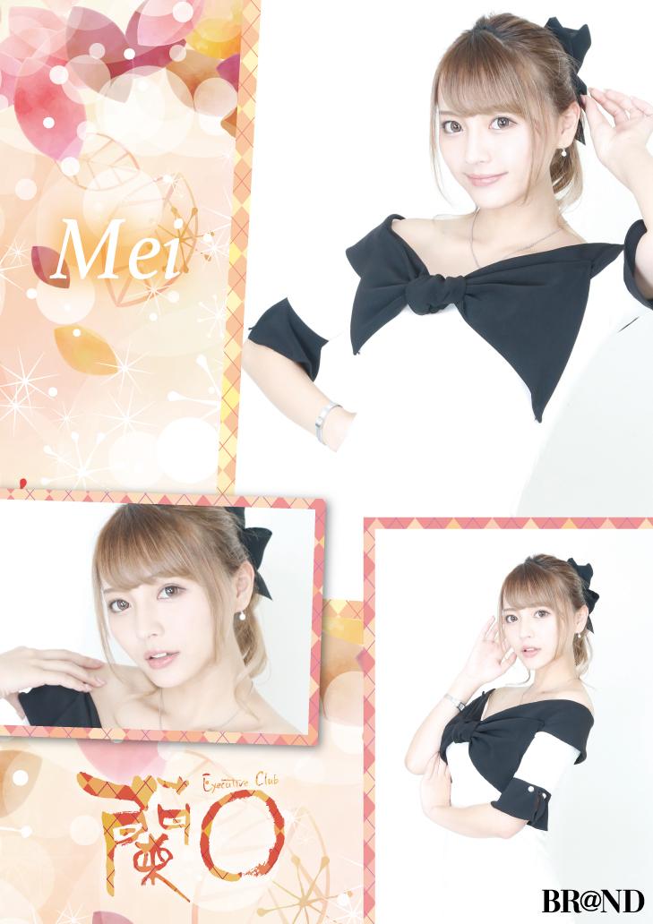 蘭○(らんまる)・Mei