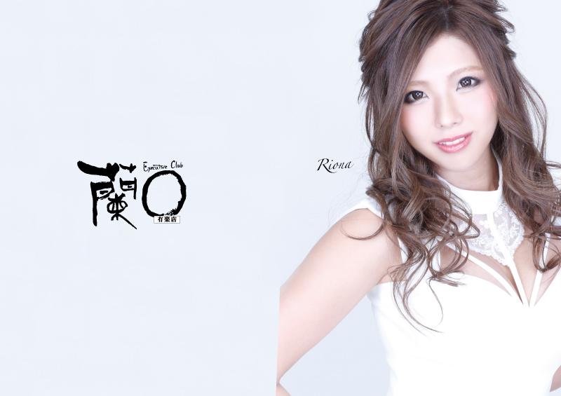 蘭○(らんまる)・Riona