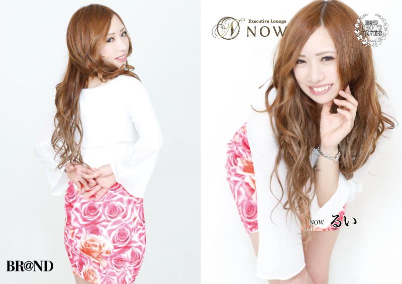 NOW・Rui