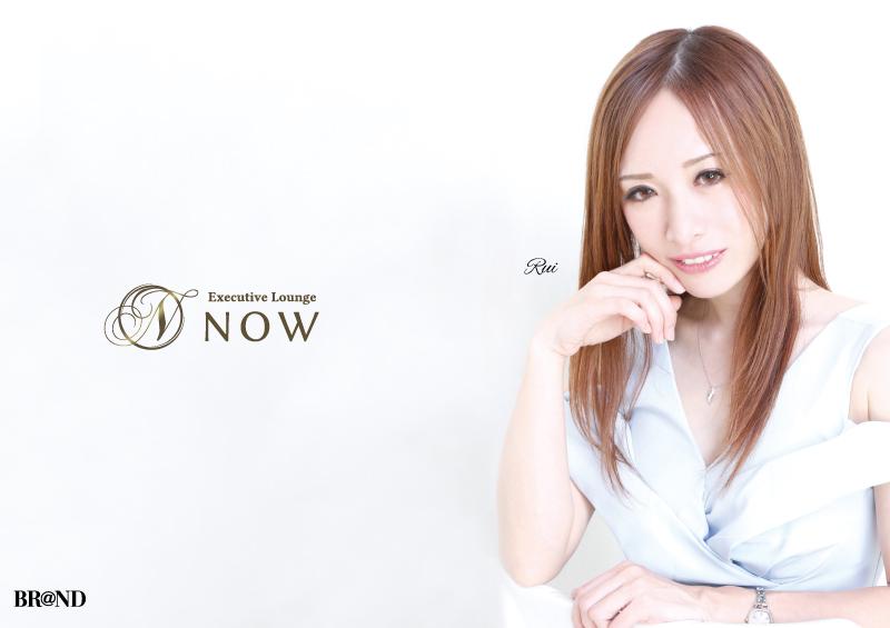NOW(ナウ)・Rui