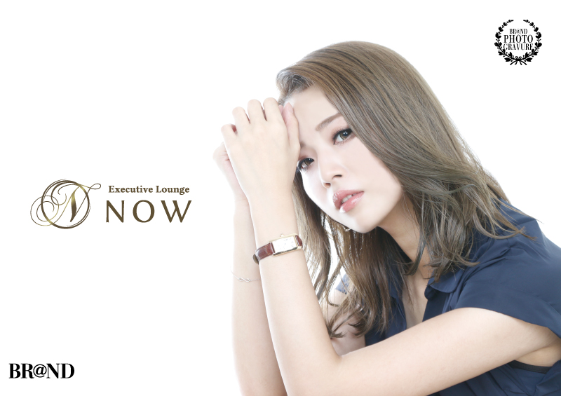 NOW(ナウ)・Serina