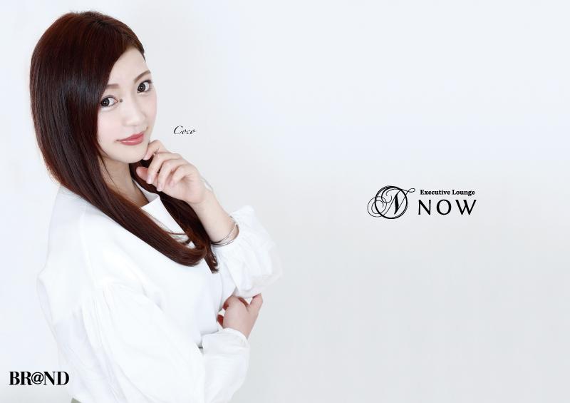 NOW(ナウ)・Coco