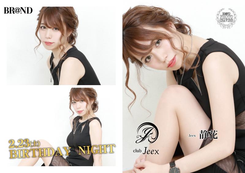 Jeex(ジェークス)・静花